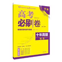 理想树2019新版 高考必刷卷十年真题 物理 2009-2018真题卷 67高考复习辅导用书