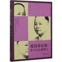 爱国者记述--赤子之心系热土 9787520526593 中国文史出版社