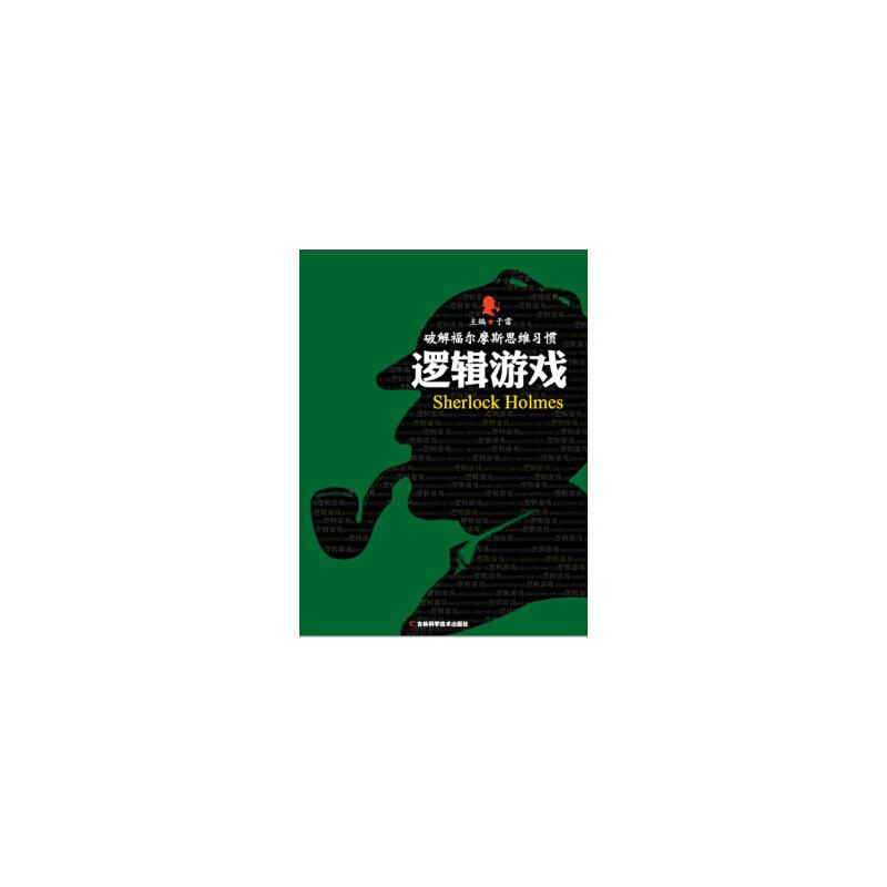 全新正版 破解福尔摩斯思维习惯:逻辑游戏 于雷 吉林科学技术出版社 9787538485301缘为书来图书专营店 正版图书