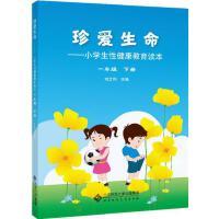 珍爱生命-小学生性健康教育读本 一年级 下册