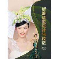 新娘造型设计与技法――整体篇 梁义编 辽宁科学技术出版社 9787538180572