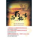 【包邮】西蜀秘事 丁锐 江苏文艺出版社 9787539942599