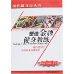 塑造金牌健身教练,人民体育出版社,张瑛玮等9787500933526
