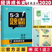 2020版53题霸历史专题集训 高中历史必修二 经济成长史 五三题霸历史 五年高考三年模拟历史必修2 高一高二历史必修