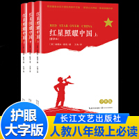 正版 红星照耀中国全3册原著完整版 埃德加・斯诺 初中生八年级必读课外书 语文教材配套阅读经典文学名著 长江文艺出版社