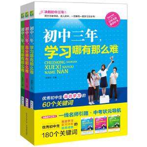 决胜初中三年(全三册)高效学法+复习冲刺+高分秘诀(一线名师引路,中考状元导航,教你如何复习冲刺,后来居上。优秀初中生必读学习方法书。)