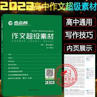 考点帮高中作文超级素材高中高考语文作文素材高一高二高三适用经典作文素材高考分作文作文素材精华2022版