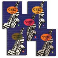 赠送五线谱本 正版萨克斯管练习曲集1.2.3.4.5(全五册)萨克斯教程王清泉 人民音乐出版社 萨克斯管教材