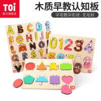 TOI认知立体拼图儿童木质拼板益智玩具宝宝1-2-3-4-5-6岁男孩女孩