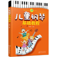 【正版全新直发】儿童钢琴基础教程 臧翔翔 9787122322272 化学工业出版社