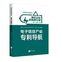 【全新正版】新旧动能转换新引擎:电子信息产业导航 陈伟、于智勇 9787513063258 知识产权出版社