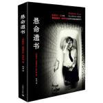 悬命遗书 [阿根廷]费德里科・阿萨特(Federico Axat) 上海译文出版社 9787532775453