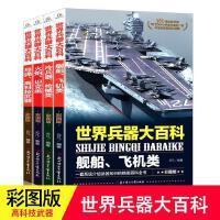 全套4本世界兵器大百科书大全 360度全解 少儿军事武器男孩爱看的中国少年儿童百科6-7-8-9-10-12周岁课外阅