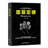 墨菲定律华生中国致公出版社9787514510539