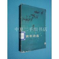 [二手旧书9成新]青年诗选 1981 -1982 /本社编 中国青年出版社