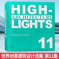 ARCHITECTURE HIGHLIGHTS 11 世界创意建筑设计选集 第11集 建筑设计书籍