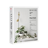 植物风格 园艺设计 用植物塑造家的细节,设计自己的绿洲天堂 阿兰娜兰根 著 室内植物绿植教科书 养护和设计