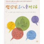 哲学家与儿童对话