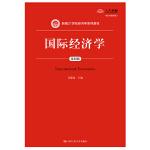 国际经济学(第四版)(新编21世纪经济学系列教材)