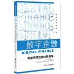 数字金融:中国经济发展的新引擎