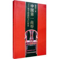 中国第一商帮――关于浙商的文化解读