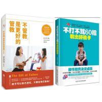 """妈妈帮 全二册 """"不管教""""是更好的管教+不打不骂60招教出好孩子正版书籍如何培养教育孩子儿童家庭教育心理学好妈妈好爸妈"""