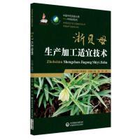 浙贝母生产加工适宜技术(中药材生产加工适宜技术丛书)