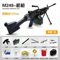 m249三代巴雷特枪98k儿童绝地求生玩具枪巴雷特可发射八倍镜可发射仿真抛壳m416突击步抢水晶弹 525乐辉M249