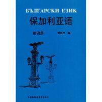 保加利亚语(4)刘知白外语教学与研究出版社9787560009681