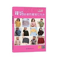 辣妈必爱的萌宝贝毛衣张翠9787518018314中国纺织出版社