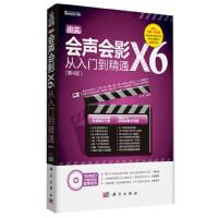 【正版新书直发】中文版会声会影X6从入门到精通(第4版)(DVD)柏松科学出版社9787030399946