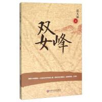 【二手原版9成新】双女峰,张天福,中国文联出版社,9787519007324