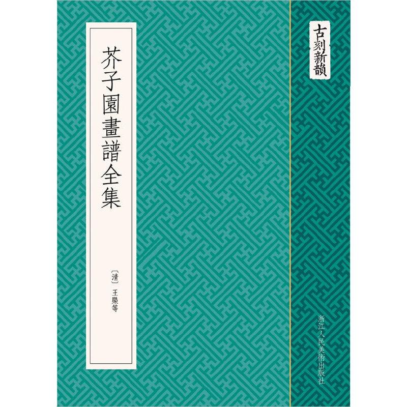 古刻新韵:芥子园画谱全集