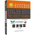 成功英语-高中语法秘笈