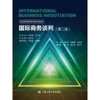 国际商务谈判(第二版)(新视界商务英语系列教材)
