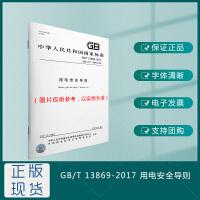 GB/T 13869-2017用电安全导则