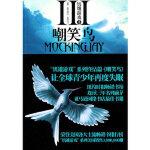 饥饿游戏3:嘲笑鸟(美)柯林斯,耿芳9787506358026作家出版社