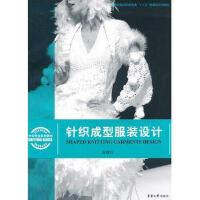 【二手旧书8成新】针织成型服装设计 陈继红 东华大学出版社9787811117790