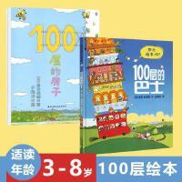 2册 100层的巴士+100层的房子 100层系列一百层楼的书精装3-4-5-6周岁儿童童话故事书科普绘本书籍幼儿园学