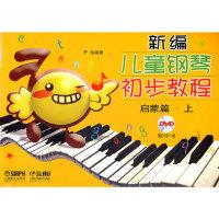 新编儿童钢琴初步教程 启蒙篇 上 (有声版) 尹松著 9787807519225 上海音乐出版社 新华书店 正版保证