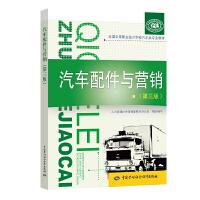 汽车配件与营销(第三版)