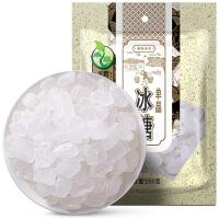 禾煜 单晶冰糖 250g*3袋 冰糖 粒状糖