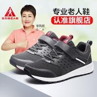 足力健老人鞋妈妈运动女鞋秋季女2018新款时尚平底老年休闲健步鞋