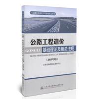 2015公路工程造价人员资格考试用书:公路工程造价基础理论及相关法规