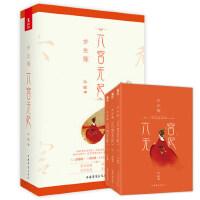 正版预售 六宫无妃:全3册 (与《琅琊榜》《凤囚凰》齐名的三大南北朝经典小说)