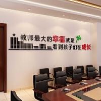 文化墙布置教师办公室墙壁装饰亚克力3d立体墙贴