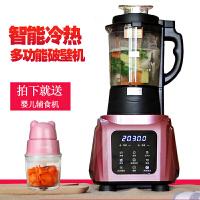 破壁机家用加热多功能全自动料理机智能搅拌机榨汁婴儿辅食机养生