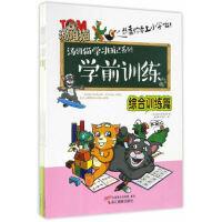 【正版现货】汤姆猫学习日记(套装共5册) 会说话的汤姆猫家族出版策划团队 9787551414784 浙江摄影出版社