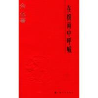 【新书店正品包邮】余华作品系列――在细雨中呼喊 余华 上海文艺出版社 9787532125937
