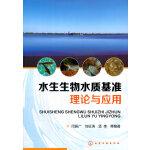 水生生物水质基准理论与应用